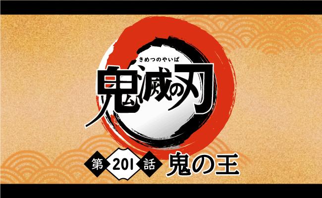 鬼滅の刃201話ネタバレ考察
