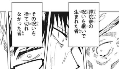 呪術廻戦109話 ネタバレ考察