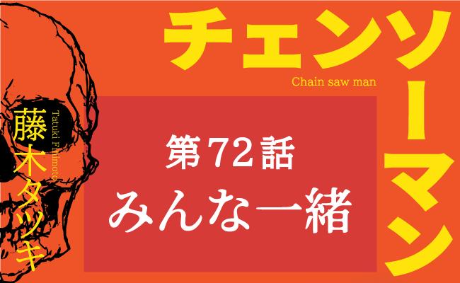 チェンソーマン72話 ネタバレ感想