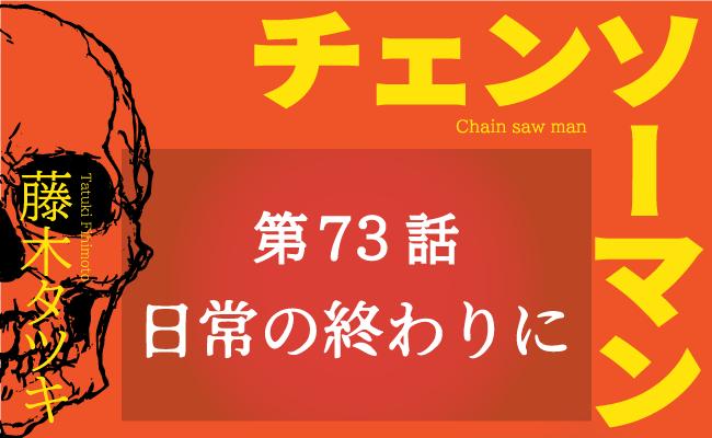 チェンソーマン73話 ネタバレ感想