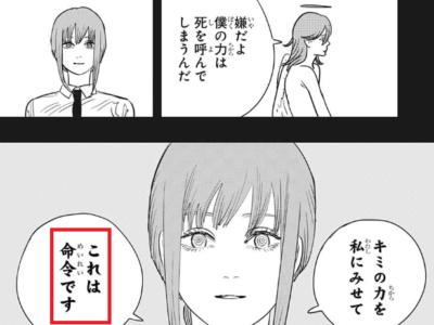 チェンソーマン74話 ネタバレ感想