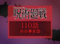 呪術廻戦110話 ネタバレ考察