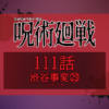 呪術廻戦111話 ネタバレ感想