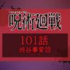 呪術廻戦101話 ネタバレ感想