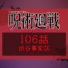 呪術廻戦106話 ネタバレ感想