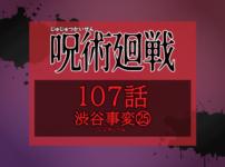 呪術廻戦107話 ネタバレ感想