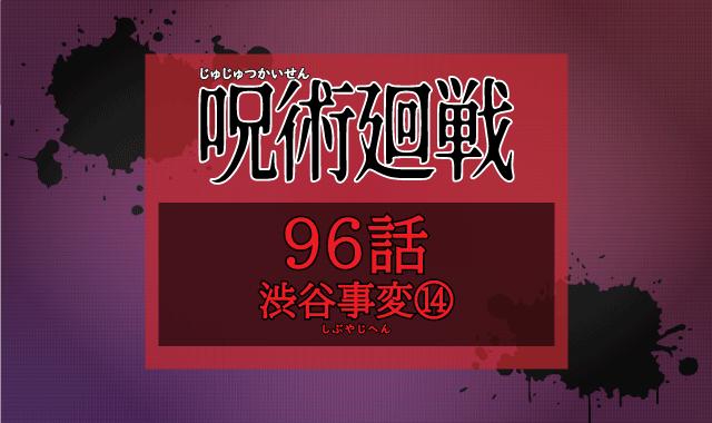呪術廻戦96話 ネタバレ感想