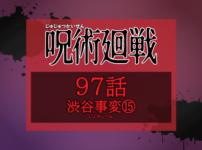 呪術廻戦97話 ネタバレ感想