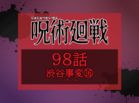 呪術廻戦98話 ネタバレ感想