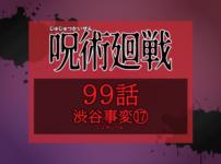 呪術廻戦99話 ネタバレ感想