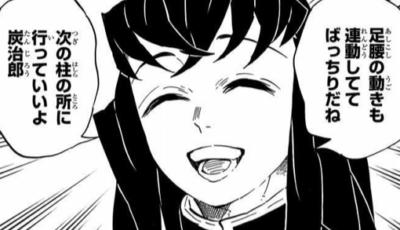 鬼滅の刃 無一郎の笑顔