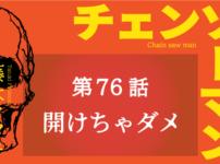 チェンソーマン76話 ネタバレ感想