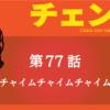 チェンソーマン77話 ネタバレ考察