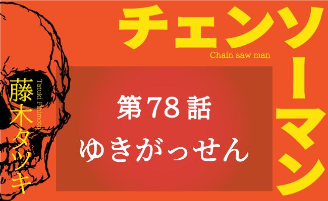 チェンソーマン78話 ネタバレ考察