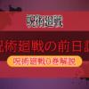 呪術廻戦0巻紹介