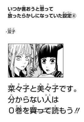 呪術廻戦11巻 作者コメント