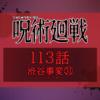 呪術廻戦113話 ネタバレ考察