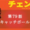 チェンソーマン79話 ネタバレ考察