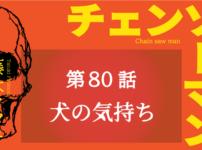 チェンソーマン80話