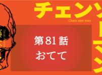 チェンソーマン81話