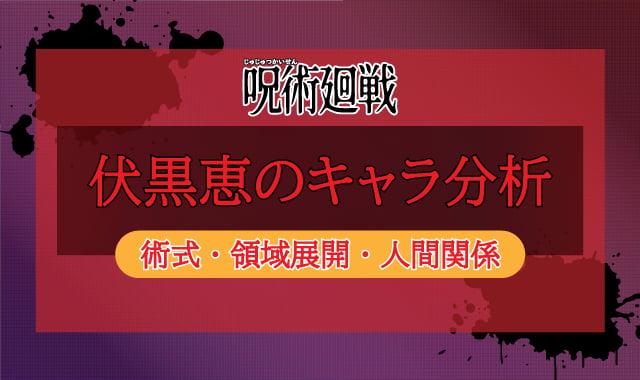 呪術廻戦 伏黒恵キャラ分析