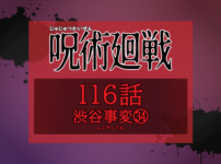 呪術廻戦116話 ネタバレ感想