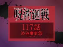 呪術廻戦117話