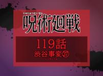 呪術廻戦119話
