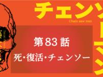 チェンソーマン83話