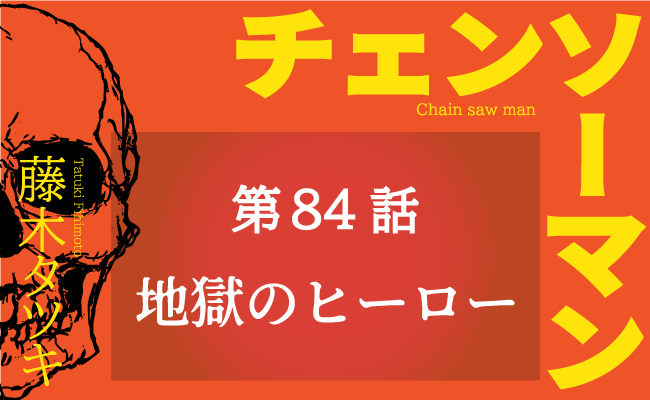 チェンソーマン84話