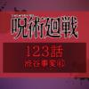 呪術廻戦123話