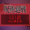 呪術廻戦121話