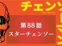 チェンソーマン88話