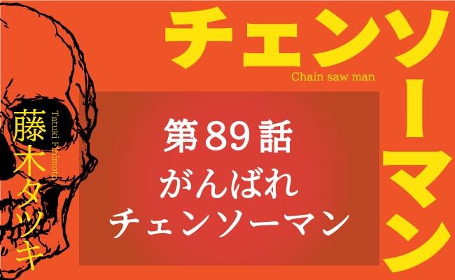 チェンソーマン89話