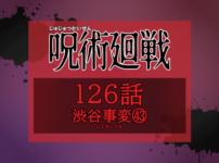 呪術廻戦126話
