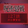 呪術廻戦127話
