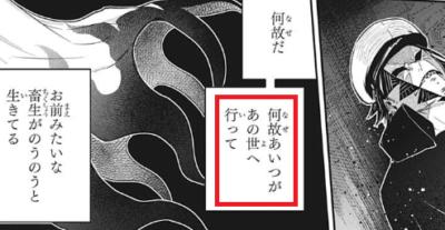 下弦ノ弐のセリフ