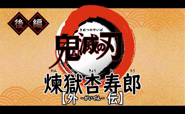 鬼滅の刃煉獄杏寿郎外伝