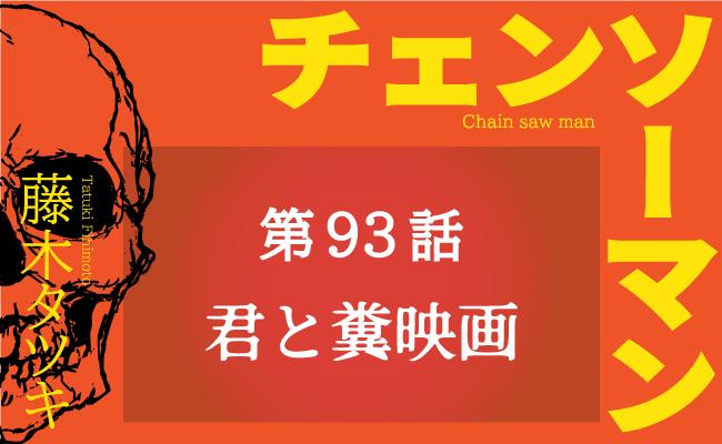 チェンソーマン93話ネタバレ考察