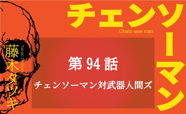 チェンソーマン94話ネタバレ考察