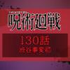 呪術廻戦130話