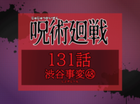 呪術廻戦131話ネタバレ考察