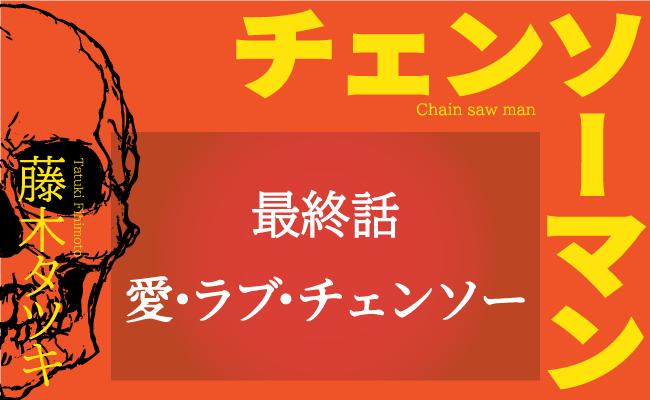 チェンソーマン97話ネタバレ考察