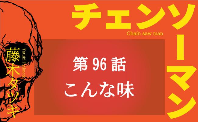チェンソーマン96話ネタバレ考察