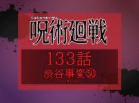 呪術廻戦133話ネタバレ考察