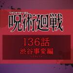 呪術廻戦136話ネタバレ考察