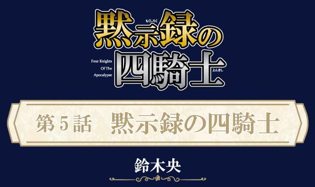 黙示録の四騎士5話ネタバレ感想