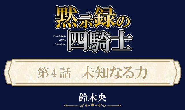黙示録の四騎士4話ネタバレ感想