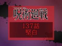 呪術廻戦137話ネタバレ考察
