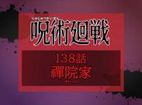 呪術廻戦138話ネタバレ考察